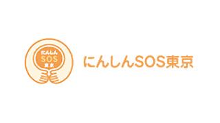 にんしんSOS東京