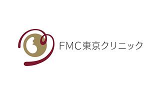 FMC東京クリニック